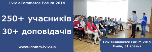 Lviv eCommerce Forum 2014