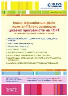 Eleks Software Team Івано-Франківськ