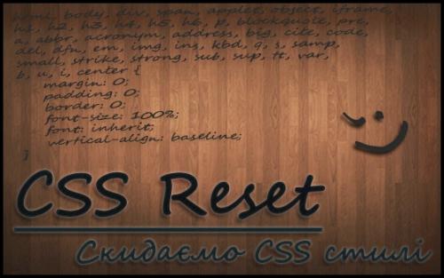 CSS Reset – Скидаємо CSS стилі WPfan.com.ua