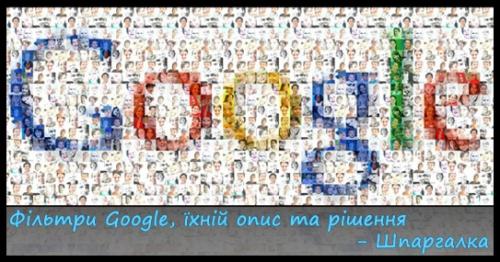 Фільтри Google, їхній опис та рішення – Шпаргалка